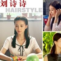 刘诗诗气质发型盘 各式发型对比更有女人味