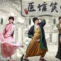《医馆笑传2》陈赫张子萱被换角色原因 爱情公寓轮番上场