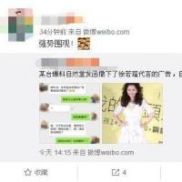 """徐若瑄的""""养母论""""遭抵制   自然堂代言被赵丽颖取代"""