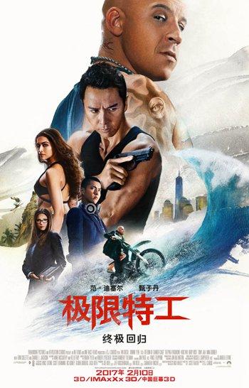 《极限特工3》内地2.10上映 定档海报预告出炉