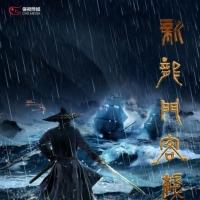 《新龙门客栈》电视剧即将翻拍 杨洋陈学冬呼声最高