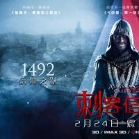 《刺客信条》定档海报和中文版预告曝光 中国内地定档2.24 上映