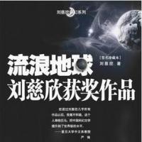 刘慈欣《流浪地球》五月开拍 另一代表作《三体》没有后文