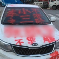 济南一私家车上被喷满辱骂文字 疑似报复车主婚外情