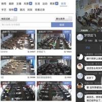 教室监控画面被直播 学生一举一动被监控各种画面很搞笑
