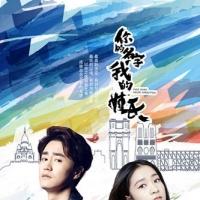 《你的名字我的姓氏》首曝片花 张雪迎杨玏十年感情纠葛