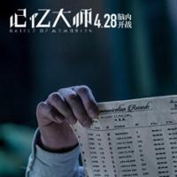 《回忆大师》世界版预告 悬疑烧脑故事4.28上演
