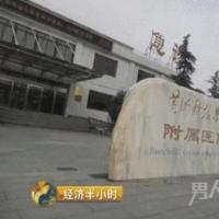 郑州5万名中小学生遭遇假体检事件 扒一扒这背后巨大的利益链