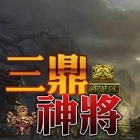 《三鼎神将》今日展开不删档封测 释出相关游戏介绍