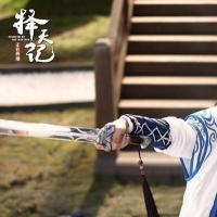 """《择天记》 冯荔军对决鹿晗 高手之间的对决""""艳羡群芳"""""""