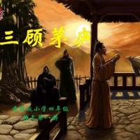 白日梦 刘备三顾茅庐的故事成为千古美谈 史书中是怎么记载的