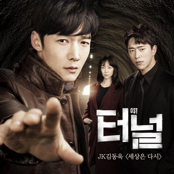 《隧道》强势结束 崔振赫、尹贤旻谢观众支持