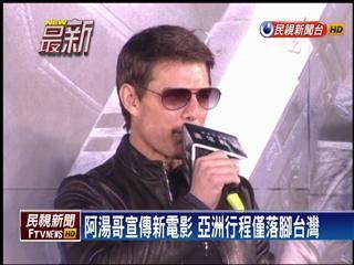 阿汤哥周三清晨四度来台 48hr炫风行程.