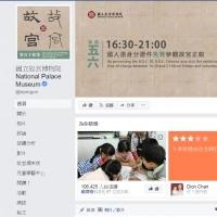 内阁34部会只有故宫用心经营脸书 绿委:各部会要学学蔡英文