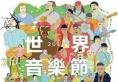 世界音乐节早鸟抢票  预约秋季的幸福