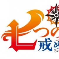 【动画】《七大罪》第二季明年1月番确定 加码公开剧场版消息