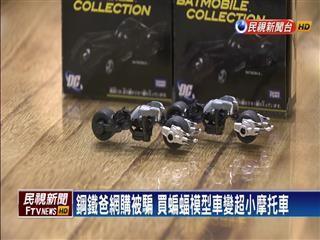 钢铁爸网购被骗 买蝙蝠模型车变超小摩托车.