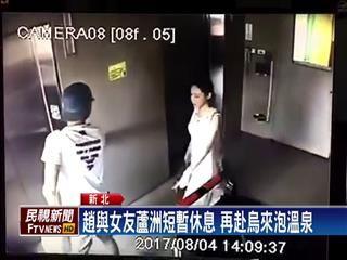 赵准基女友来台接应 两人饭店画面曝光.
