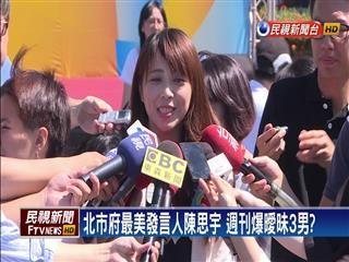 陈思宇电3男? 陈建铭:没有男朋友才有鬼.