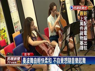 大提琴音域宽 快节奏演出有惊喜.