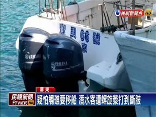 潜水客遭螺旋浆卷削  右腿断肢未寻获.