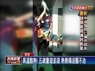 5岁男童澎湖旅游 高温中暑送医不治.