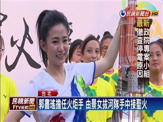世大运圣火传递绕台北 郭书瑶惊喜现身.
