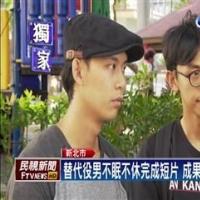新北消防局快搜部队精致短片 替代役男操刀