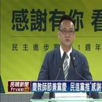 民进党全代会将登场  赦扁、让柯条款受瞩