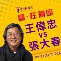 王伟忠vs张大春  周日疯谈历史喷笑弹