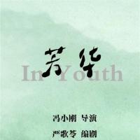 《芳华》确定黄轩杨采钰主演 冯小刚朋友圈曝光女演员阵容