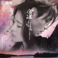 《三生三世十里桃花》电视剧首发片尾曲MV 杨宗纬张碧晨献