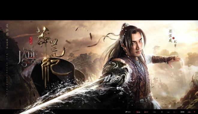 《莽荒纪》IMAX版人物海报曝光 刘恺威王鸥神兵利器夺人耳目