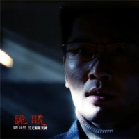 悬疑片《诡眼》定档3.10播出 阴森暗黑的画面令人毛骨悚然