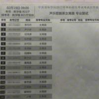 林妙可无缘中央音乐学院 复试名单未见其名字止步中央院初试