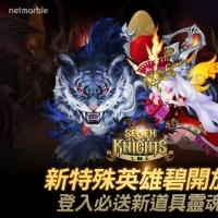 《七骑士》以虎姑婆为原型的全球版限定新特殊英雄「碧」登场
