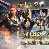 《权力与荣耀》于台港双平台开放下载 主打六大国度跨服对战