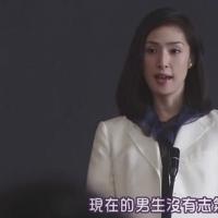 【AA制纠纷】天海祐希旧剧《GOLD》抛金句:日本女人银包要来装饰