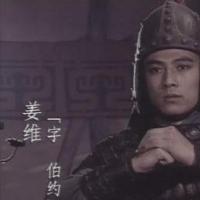 三国里的死对头姜维与邓艾,俩人才能你更佩服谁?
