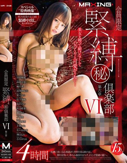吉沢明歩番号MXSPS 492作品封面 持续更新