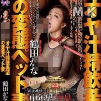 【2017年01月】鶴田かな番号WPE-058作品封面 持续更新